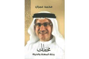 MILESTONES : IN CAREER AND LIFE ARABIC