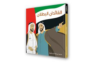 Two Heroic Leaders (Arabic)
